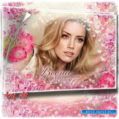 Цветочная весенняя рамка - Весна - это время мечтать и любить
