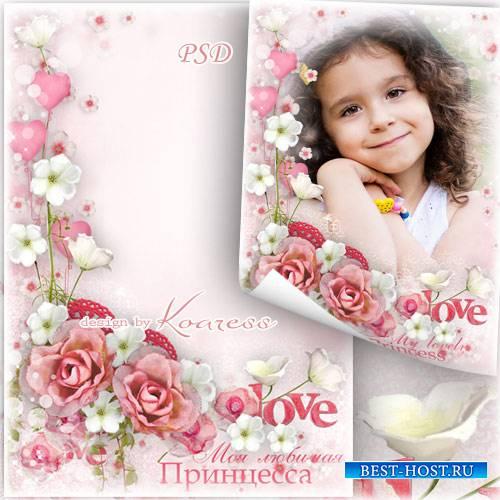 Детская фоторамка для девочек  - Моя любимая принцесса