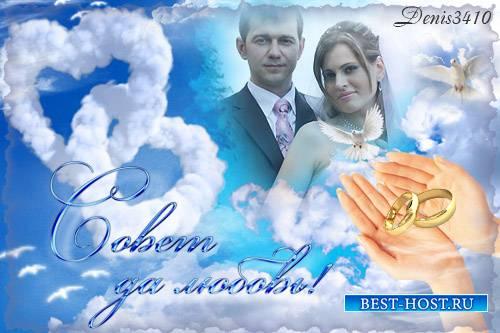 Свадебная рамка для фото - Совет да любовь