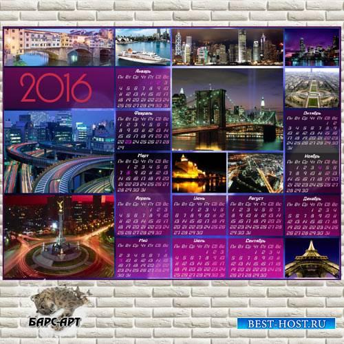 Календарь - Неоновые огни
