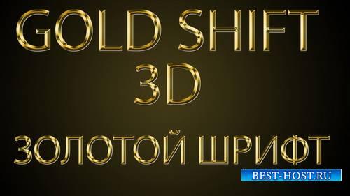 Золотой 3D шрифт - psd клипарт для фотошоп