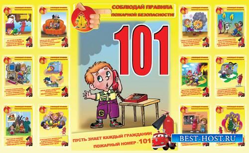 PSD исходник - стенд Правила пожарной безопасности