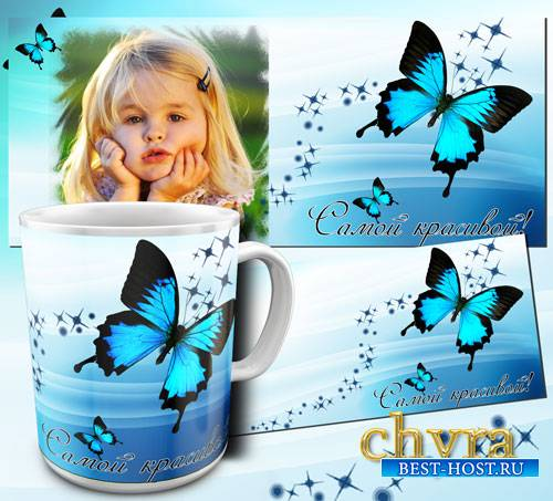 Шаблон  для кружек – Голубые бабочки