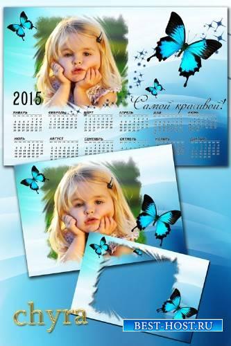 Календарь и рамка – Голубые бабочки