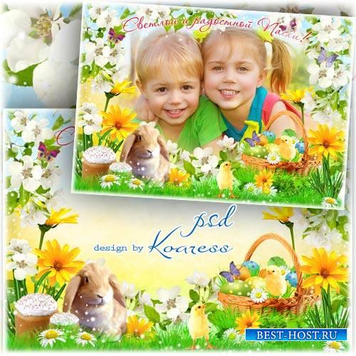 Пасхальная детская фоторамка - Светлый праздник