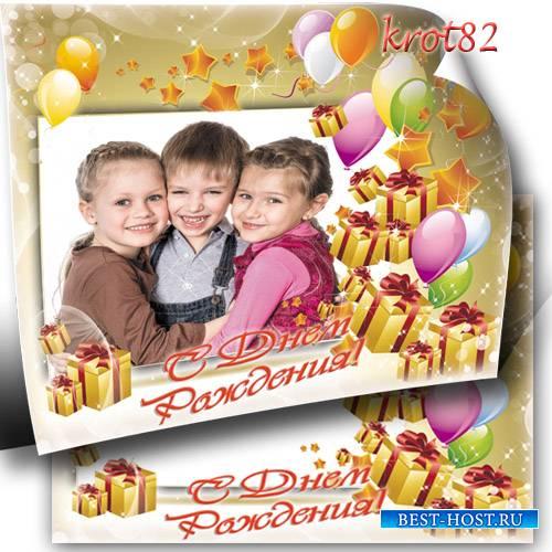 Детская рамка для фото с подарками и шарами – С Днем рождения