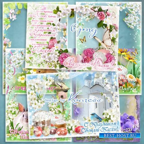 Праздничные фоторамки-открытки - Счастливой Пасхи
