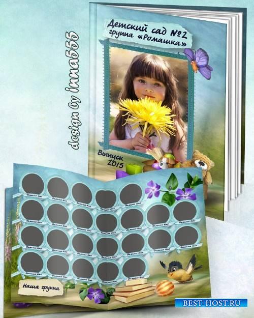 Планшет для детского сада в нежных синих тонах с игрушками