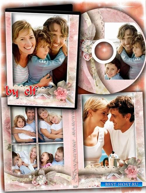 Обложка и задувка на DVD диск - Прекрасные моменты нашей жизни