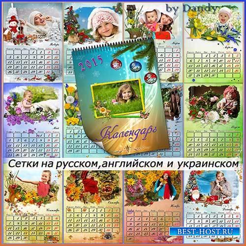 Перекидной настенный календарь на 2015 год-12 месяцев для ваших фото