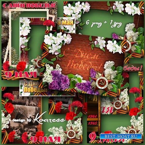 Рамки для фото и открытка к 9 Мая в png - Праздничный салют