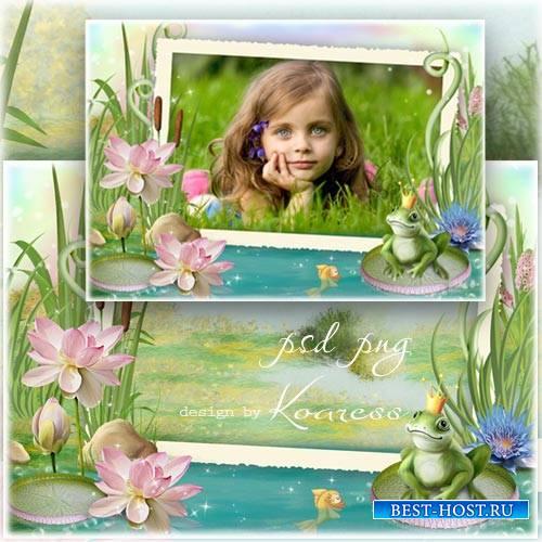 Детская рамка для фотошшопа - На волшебном озере