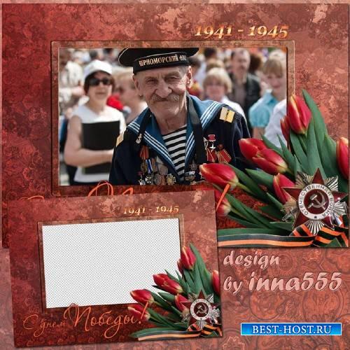 Праздничная рамка-открытка с тюльпанами - С Днём Победы