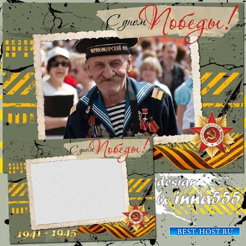 Праздничная открытка с рамкой для фото - С днем Победы!