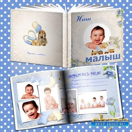 Фотокнига – дневник для новорожденного мальчика