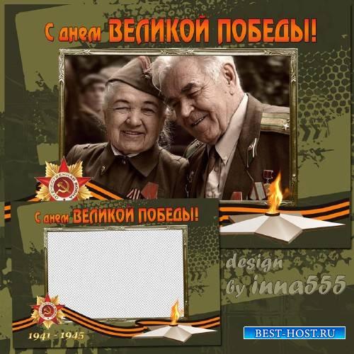Рамка к 9 мая - С днем Великой Победы!