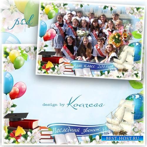 Рамка для фото праздника последнего звонка - Нам нашу школу не забыть