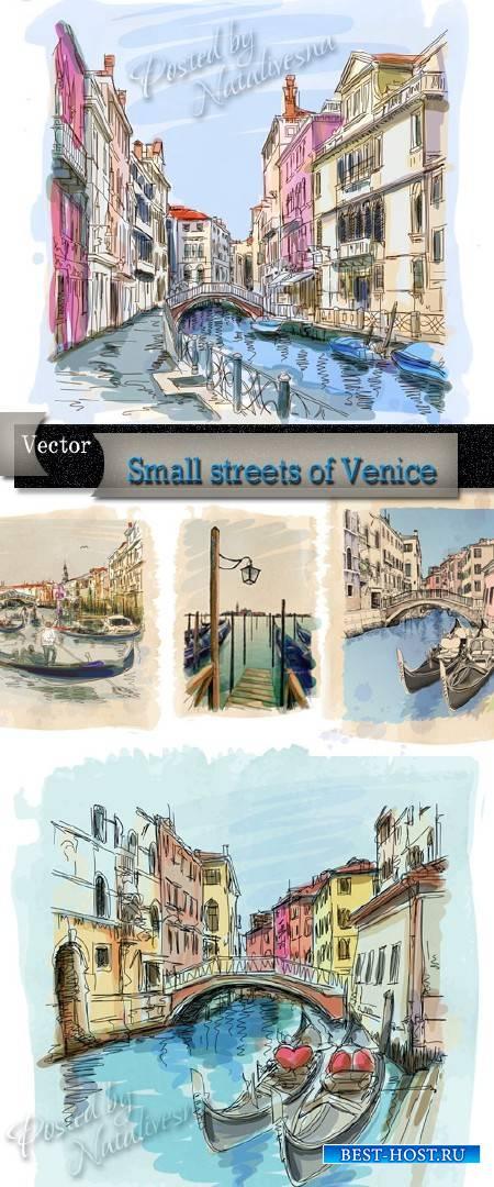 Красивые улочки Венеции - Зарисовки в Векторе