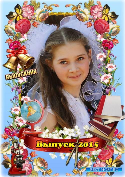 Праздничная школьная рамка для оформления фото -  Выпускник 2015