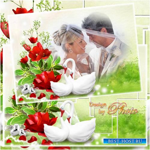 Рамка для оформления свадебных фотографий - Любовь