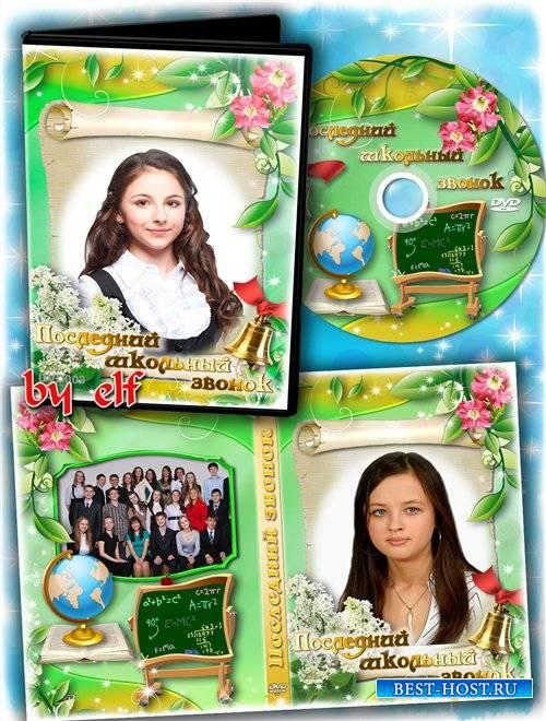 Школьная обложка DVD - Последний школьный звонок
