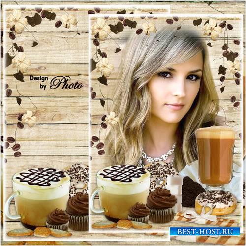 Рамка для фото - Горячий кофе