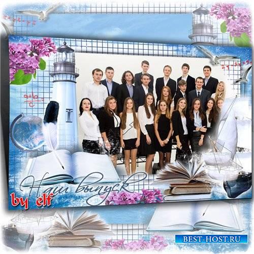 Праздничная рамка для школьных выпускных фото - Наш выпуск