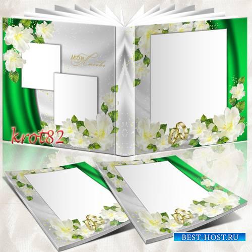 Свадебная фотокнига – День свадьбы – миг неповторимый
