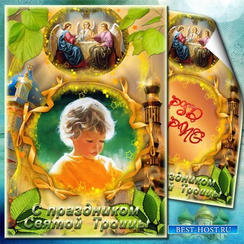 Поздравительная рамка для фото - С праздником Святой Троицы