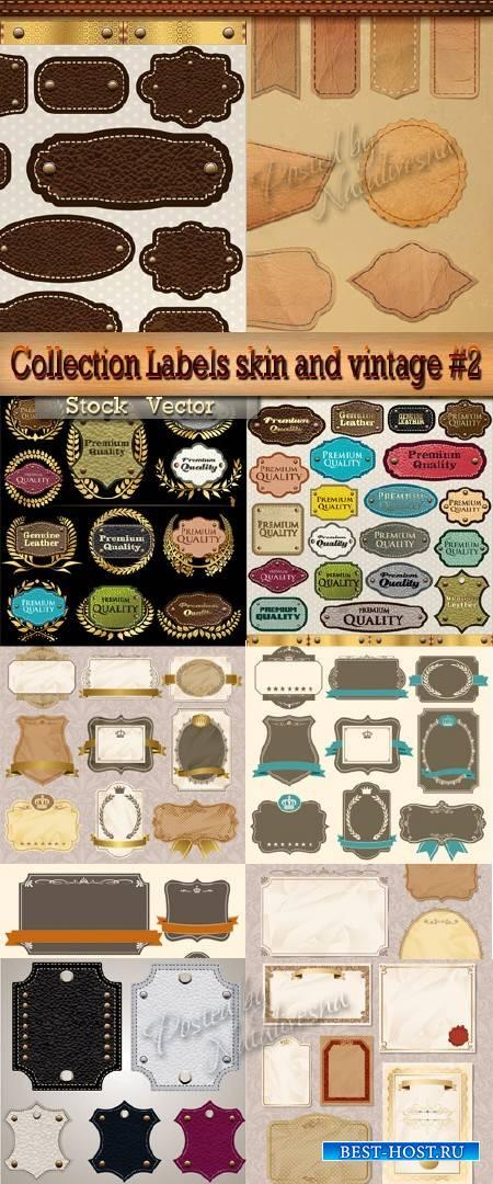 Кожа и винтаж - Коллекция Этикеток в Векторе  # 2