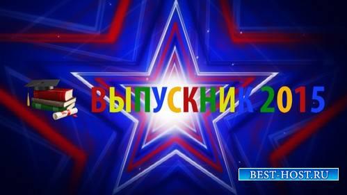 Школьный футаж для выпускного - Выпускник 2015