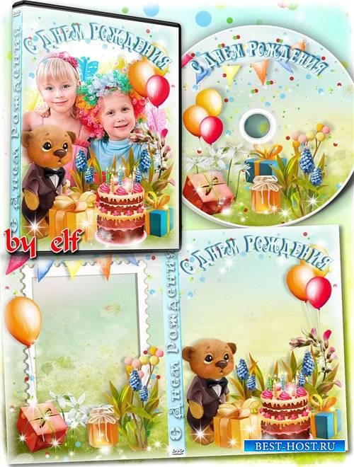 Праздничная детская обложка DVD - С днём рождения