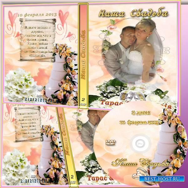 игры наша свадьба