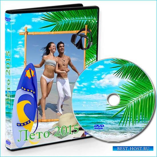 Обложка и задувка на DVD - Летний отдых 2015