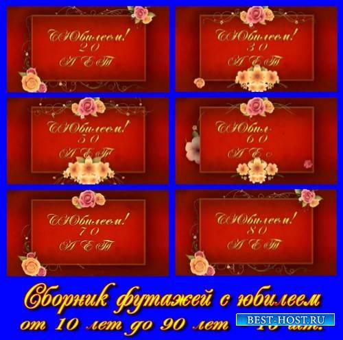 Сборник футажей - С Юбилеем от 10 до 90 лет