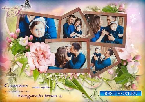 Рамка-коллаж для фотошопа на 5 фото -  Моя дружная семья:  Мама, Папа, и ко ...