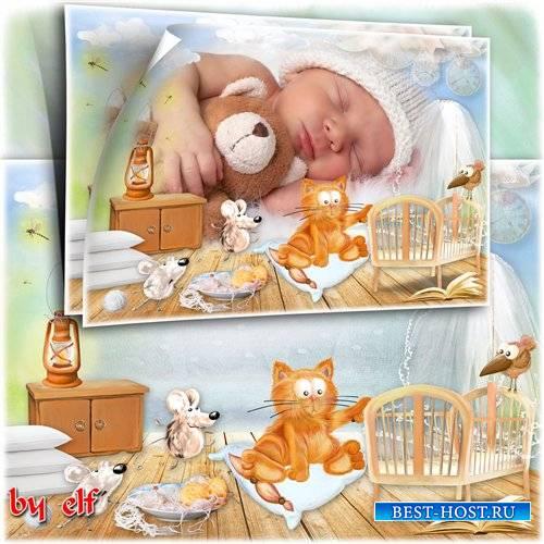 Детская рамка - Ходит сон у окон