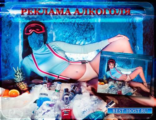 Женский шаблон - Реклама водки