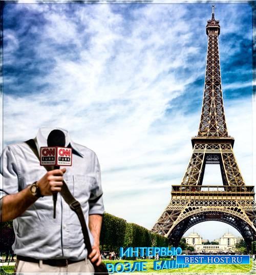 Шаблон для фотомонтажа - Интервью возле эйфелевой башни