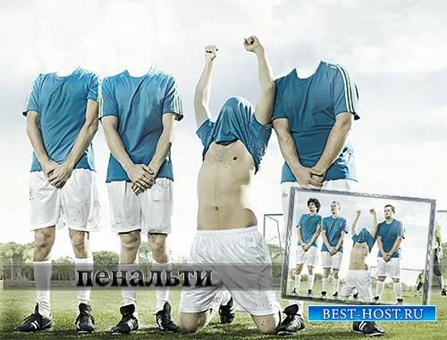 Фотошаблон - Между мячом и воротами