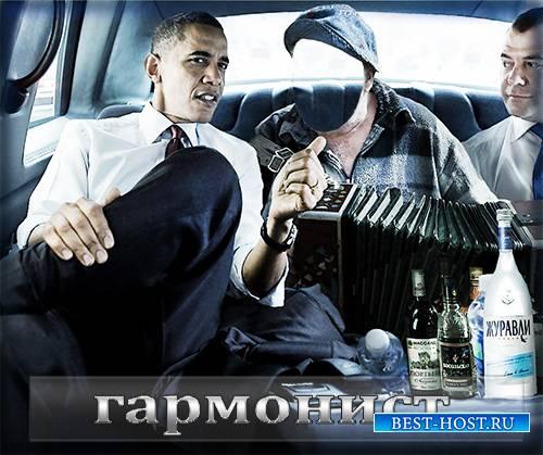 Фотошаблон для фотошоп - Востребованный гармонист