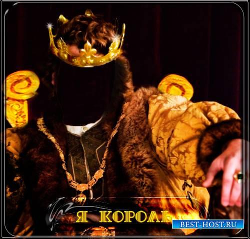 Фотошаблон для фотошоп - Я король над всеми королями