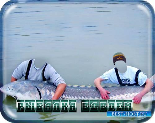 Шаблон для фото - Трофей двух рыбаков