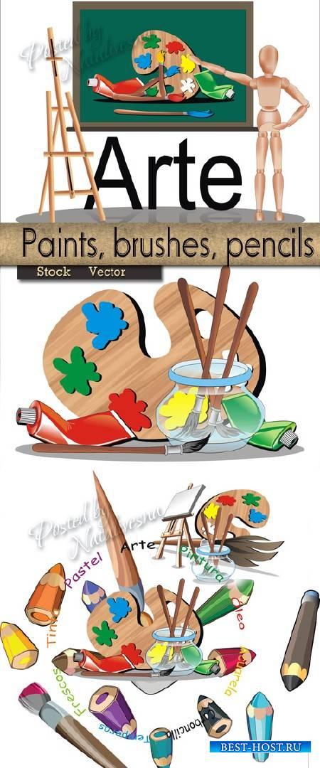 Краски, кисти, карандаши, палитра в Векторе