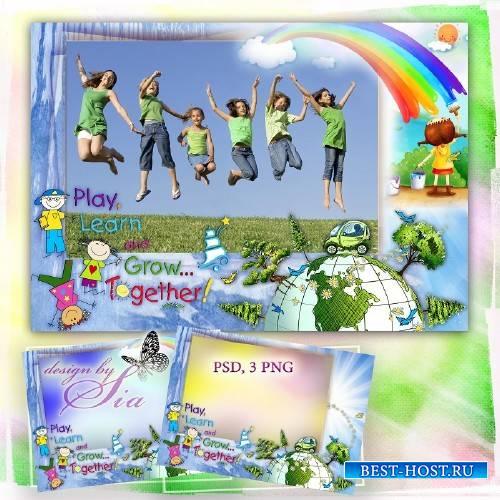 Детская рамочка для фотошопа - Вместе играем, учимся и  растём