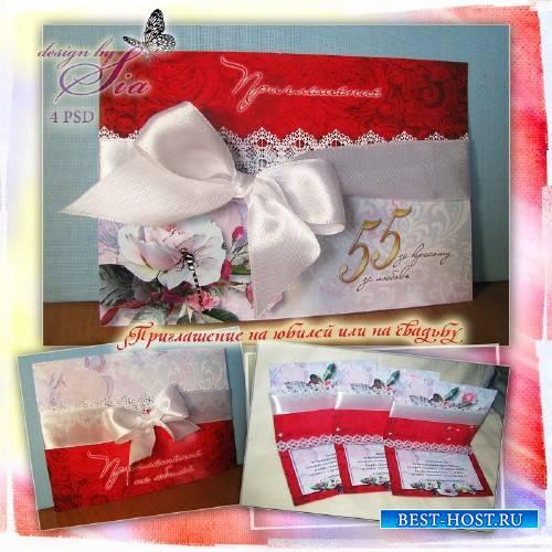 Приглашение на юбилей, день рождение, свадьбу –  Ярко-красный аромат
