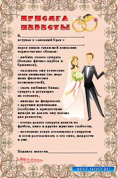 Шуточный диплом для свадьбы - Присяга невесты