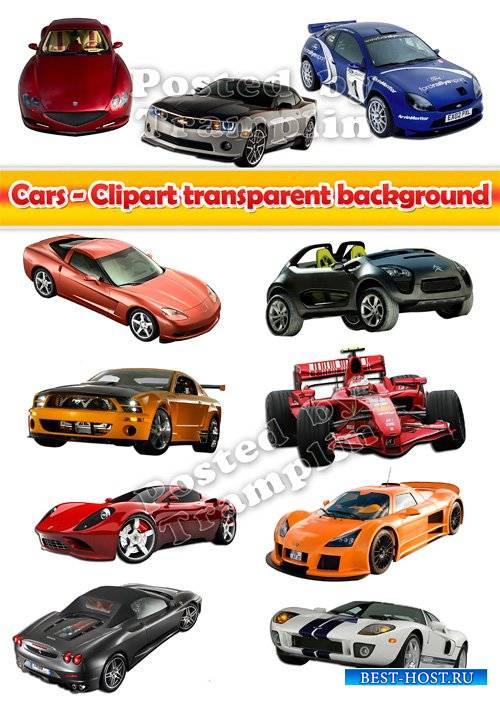 Машины – Клипарт на прозрачном фоне