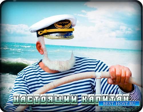 Шаблон для мужчин - Сев на корабль, не спорь с капитаном