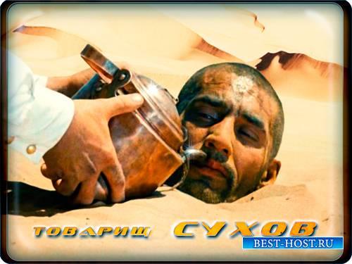 Фотошаблон для фото - В горячем песке
